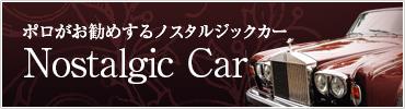 高槻ポロのおすすめクラッシックカー