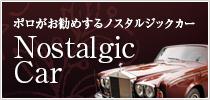 poloのノスタルジックカー